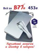 PB22 power bank опт москва