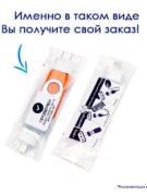пластиковые флешки флеш-накопители с логотипом компании флеш империя купить оптом F01_Orange-min