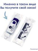 пластиковые флешки флеш-накопители с логотипом компании флеш империя купить оптом F01_Temno_blue-min