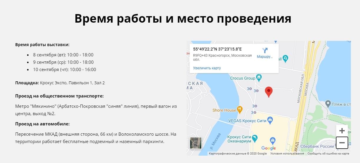 Участие ГК Флеш Империи в выставке PSI Russia