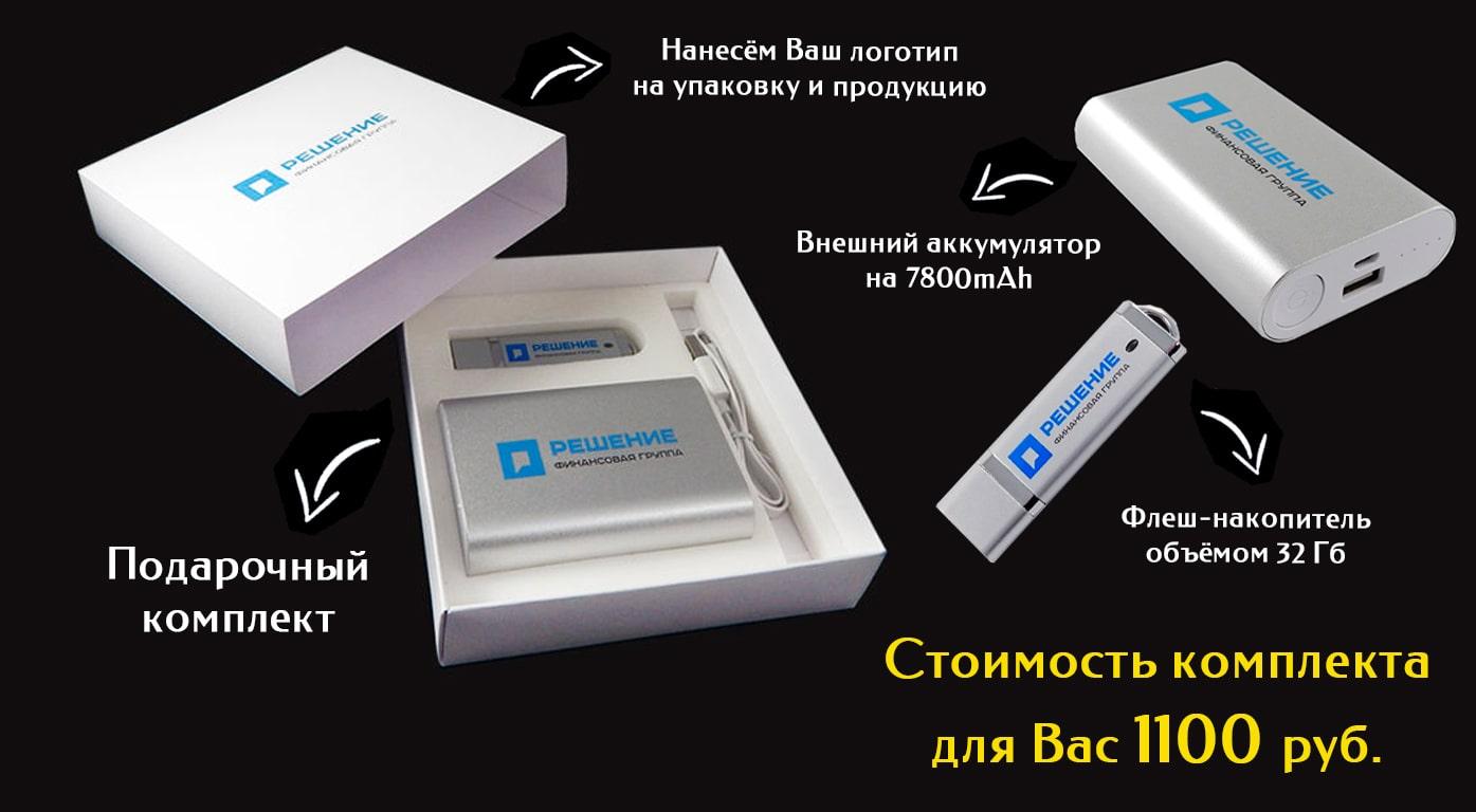Архив полезных рассылок (4) подарочный кейс сувенирная продукция с логотипом