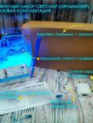 Светозар настольный бизнес сувенир акрилайт светящийся оптом флеш империя Органайзер