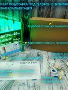 Светозар настольный бизнес сувенир акрилайт светящийся оптом флеш империя Подставка-с-визитницей