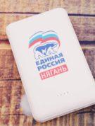 Внешний аккумулятор Единаря Россия Флеш Империя Флешки оптом купить логотип под заказ
