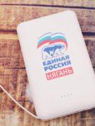 Внешний аккумулятор Единаря Россия Флеш Империя Флешки оптом купить логотип под заказ.