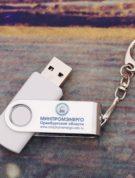 Флешка Министерство промышленности и энергетики Оренбургской области Флеш Империя Флешки оптом купить логотип под заказ1