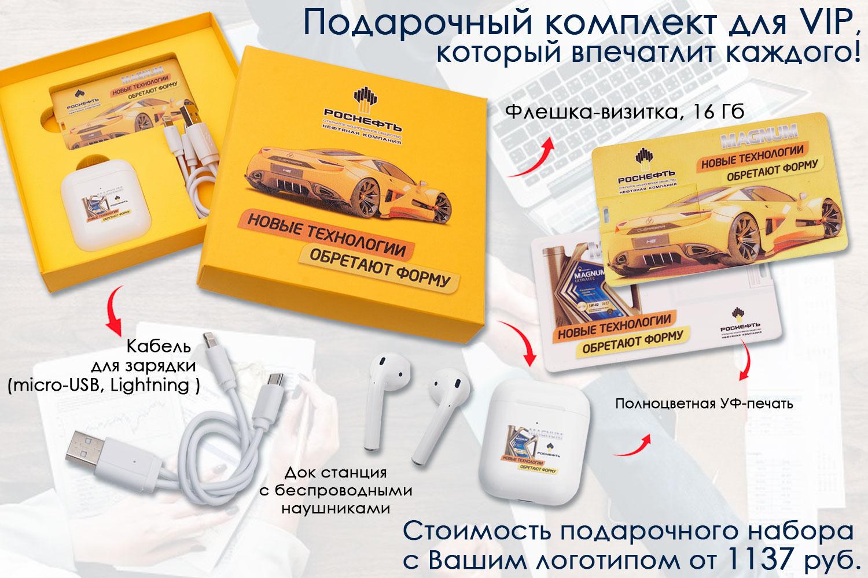 Подарочный комплект беспроводные наушники флешка визитка уф печать цветная флеш империя