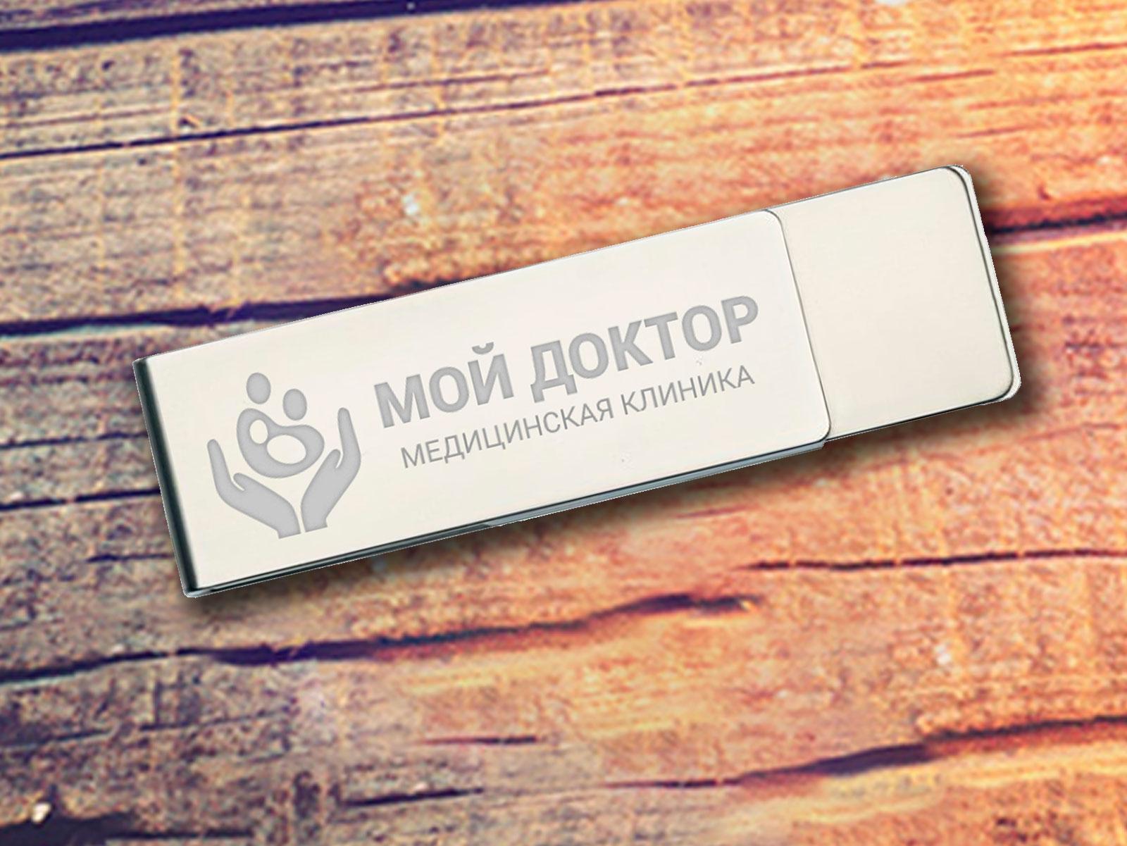 Флешка металлическая с логотипом компании флеш империя