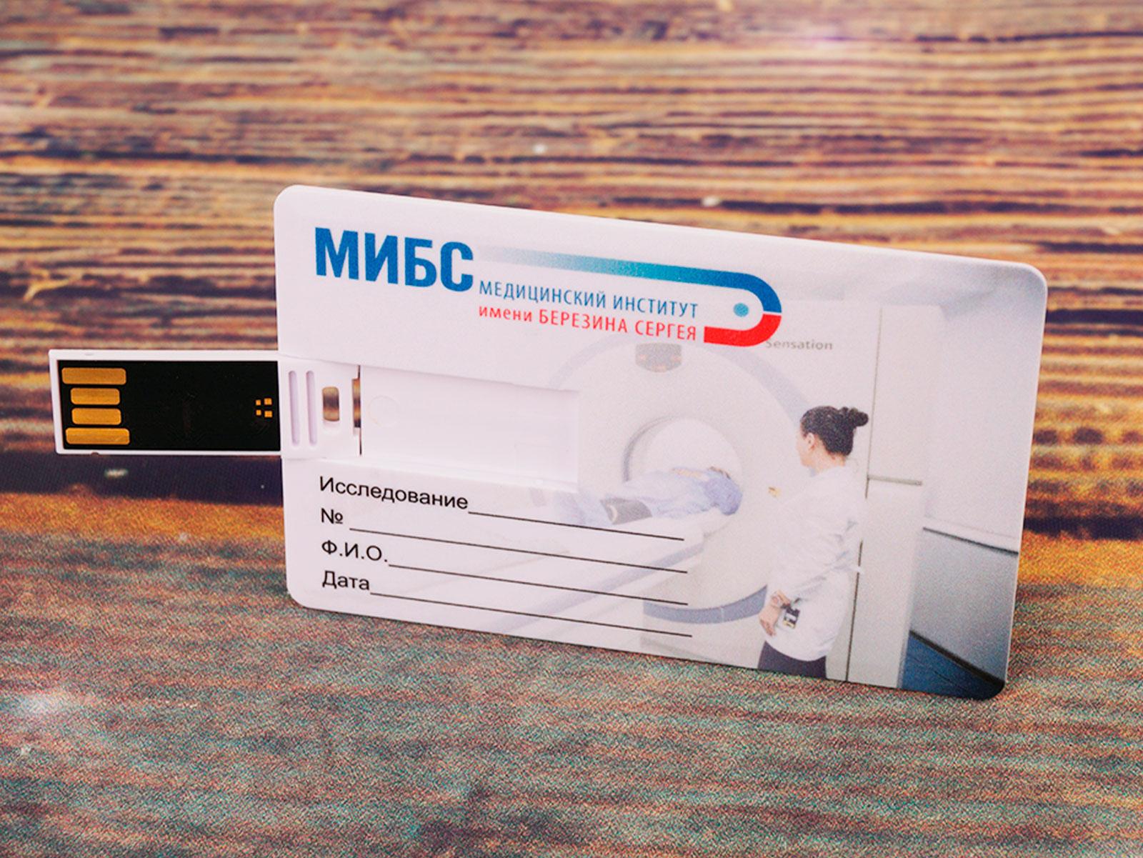 флешка кт мрт сувенирная продукция с логотипом компании оптом Москва