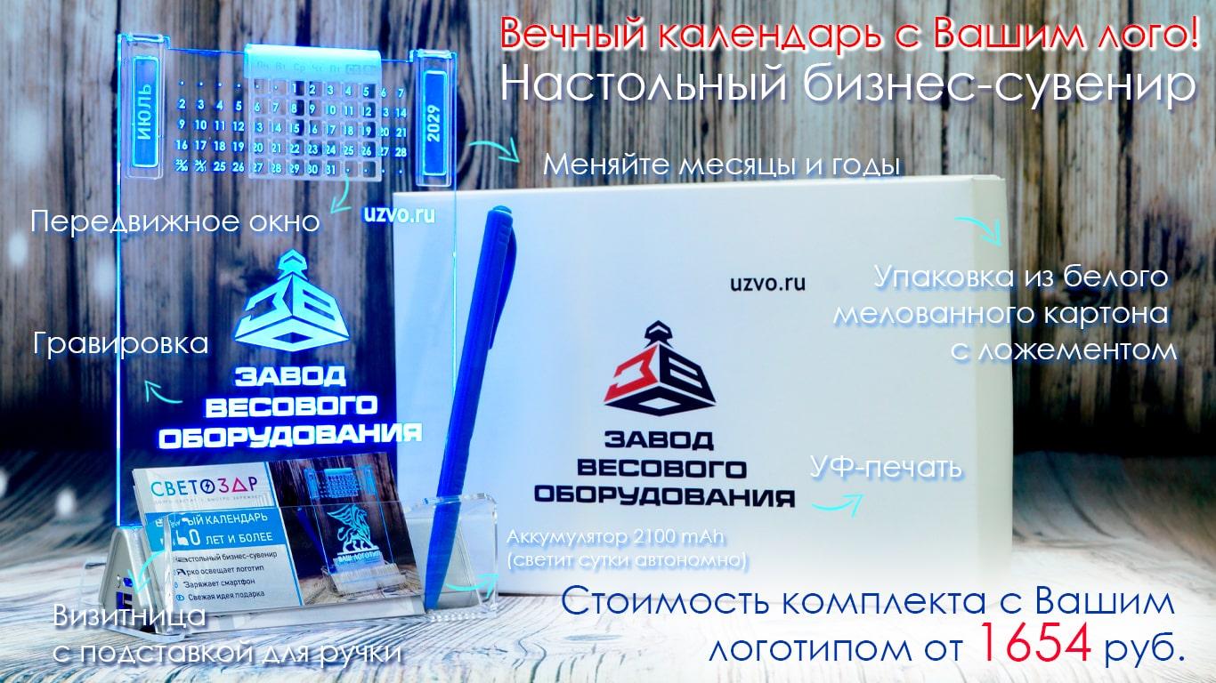Подарочный комплект с логотипом компании производитель флеш империя светозар сувенир настольный акрилайт с подсветкой